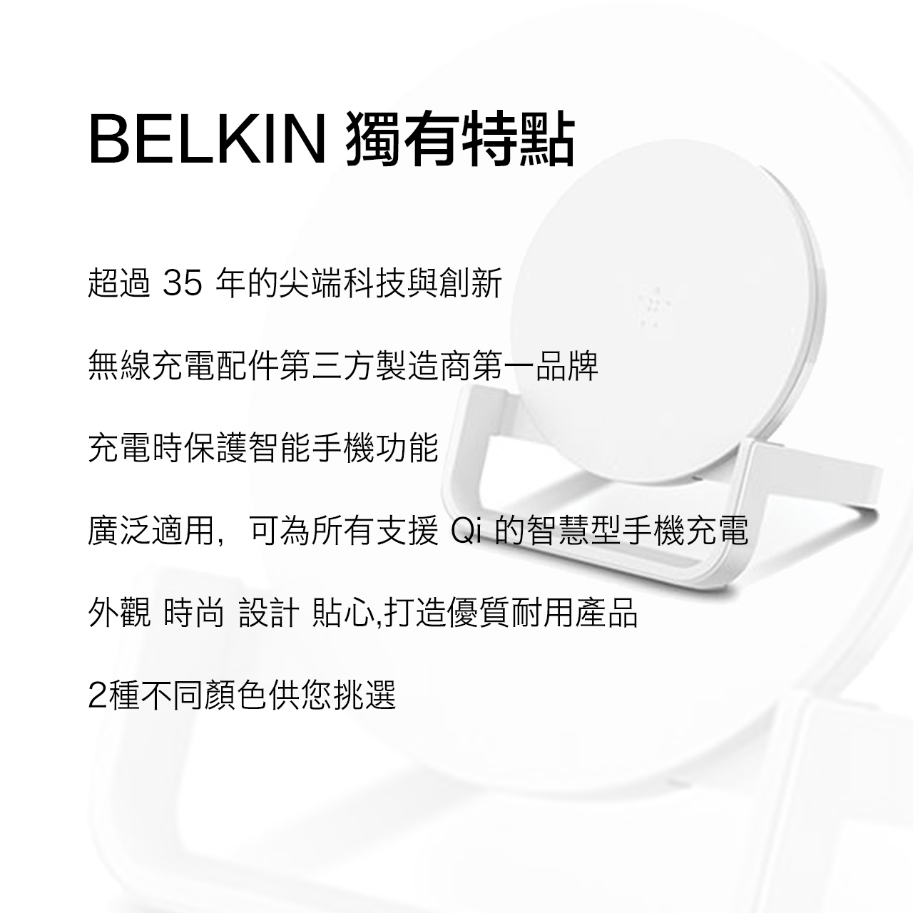 無線充電座 Belkin Boost Up 10W 黑色